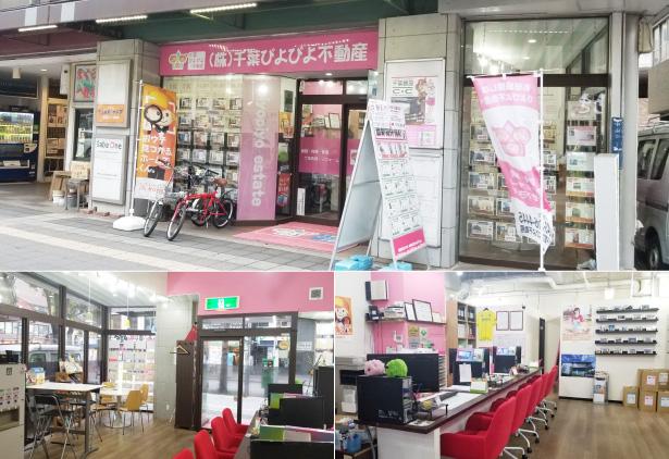 ぴよぴよ不動産 稲毛店